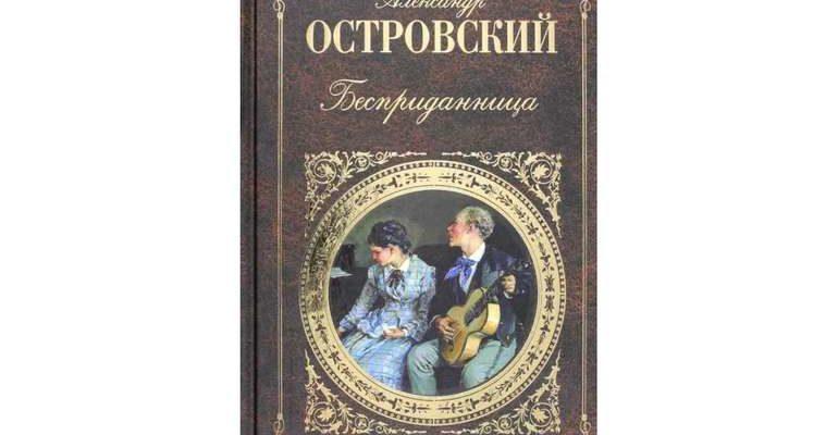 Пьеса Островского «Гроза» и «Бесприданница»