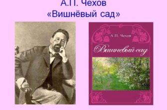 Пьеса «Вишневый сад» Чехова