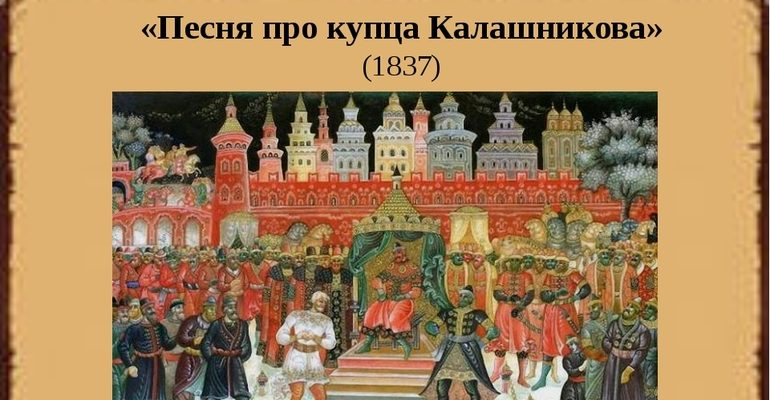 «Песнь про купца Калашникова»
