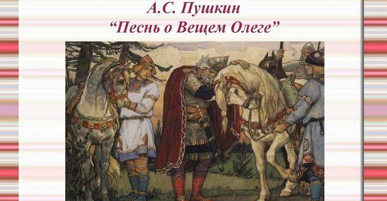 «Песнь о вещем Олеге» Пушкина