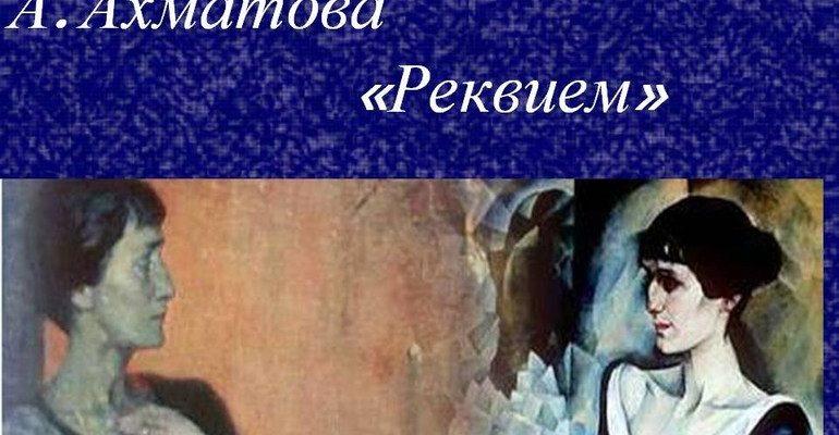 Поэма Анны Ахматовой «Реквием»