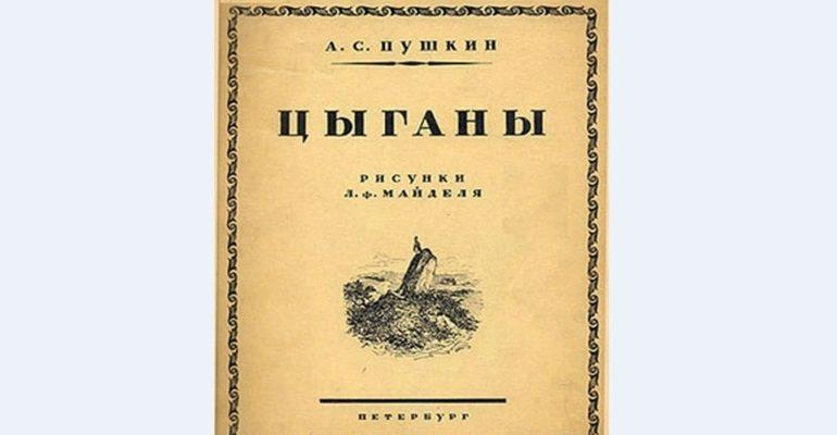 Поэма «Цыганы»