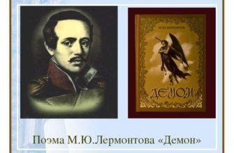 Поэма М. Ю. Лермонтова «Демон»