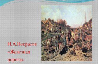 Поэма Некрасова «Железная дорога»