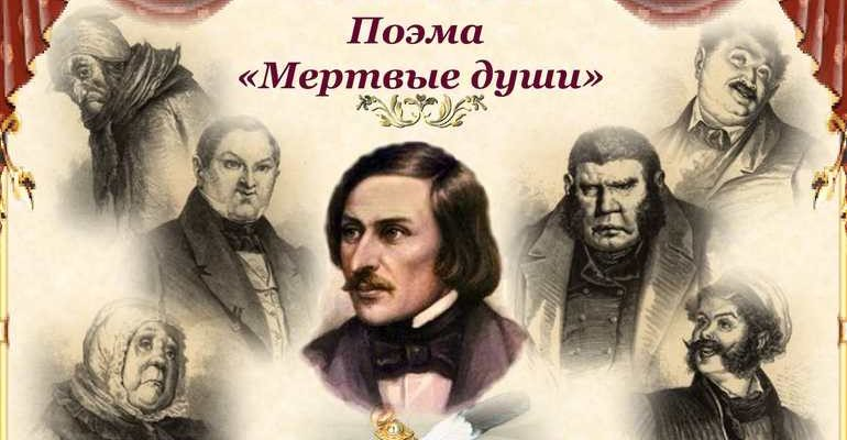 Поэма Николая Васильевича Гоголя «Мёртвые души»