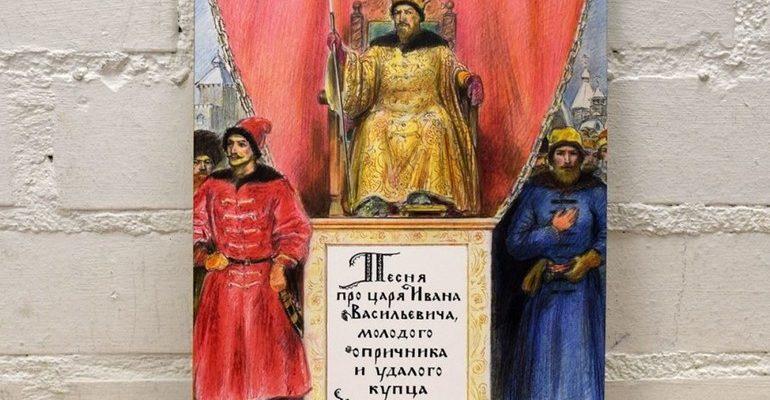Поэма «Песня про царя Ивана Васильевича»