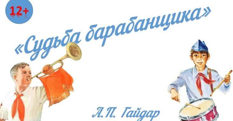 Повесть А. Гайдара «Судьба барабанщика»