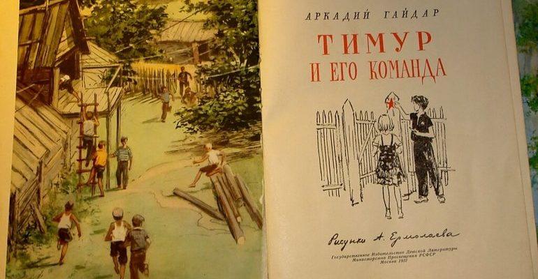 Повесть Аркадия Гайдара «Тимур и его команда»