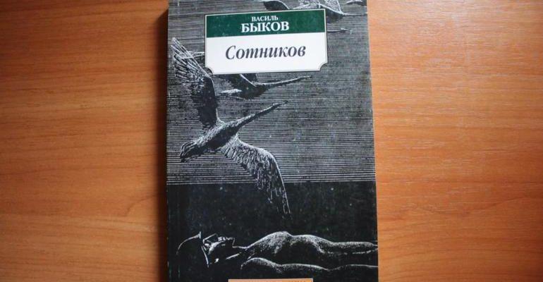 Повесть Быкова «Сотников»