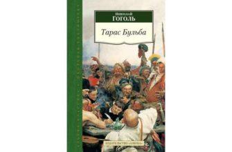 Повесть Гоголя «Тарас Бульба»