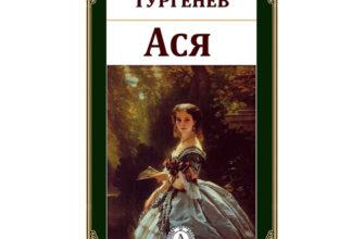 Повесть И. С. Тургенева «Ася»