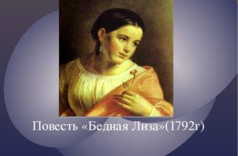 Повесть Карамзина «Бедная Лиза»
