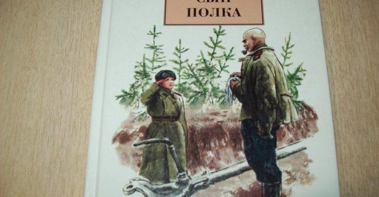 Повесть Катаева «Сын полка»