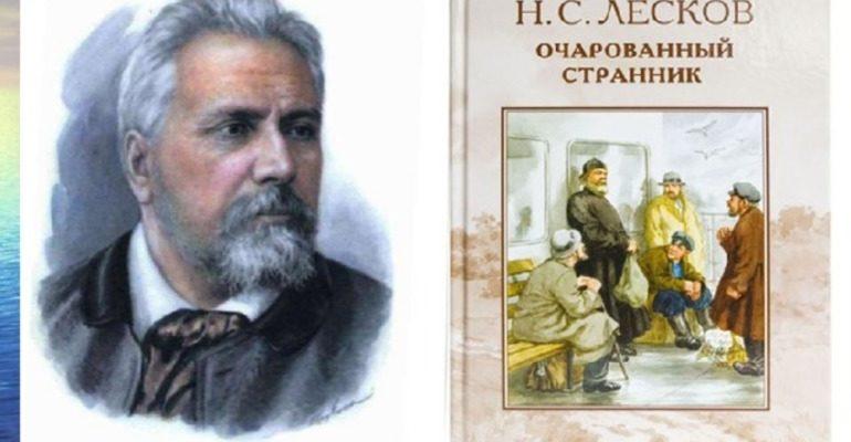 Повесть Лескова «Очарованный странник»