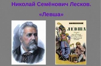 Повесть «Левша» Николая Семеновича Лескова
