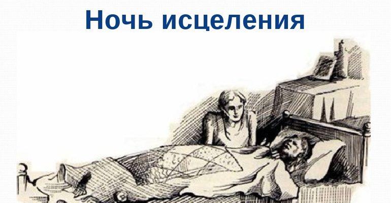 Повесть «Ночь исцеления» Бориса Екимова