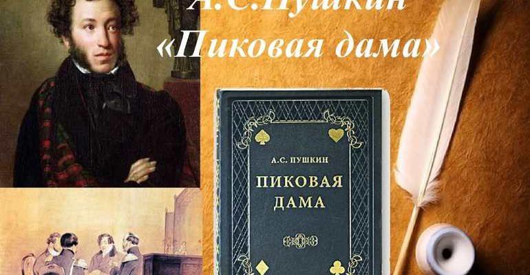 Повесть «Пиковая дама» А. С. Пушкина