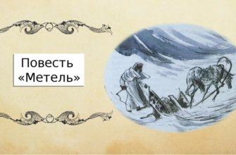 Повесть Пушкина «Метель»