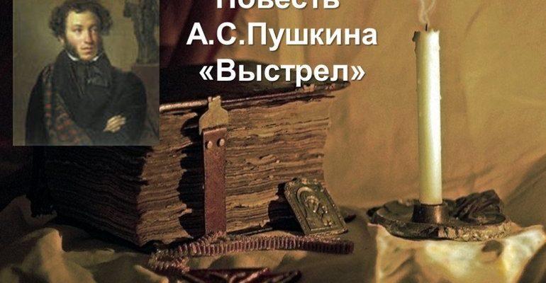 Повесть Пушкина «Выстрел»