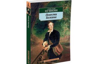 «Повести Белкина» пушкина