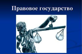 Правовое государство