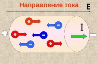 Что принято за направление электрического тока
