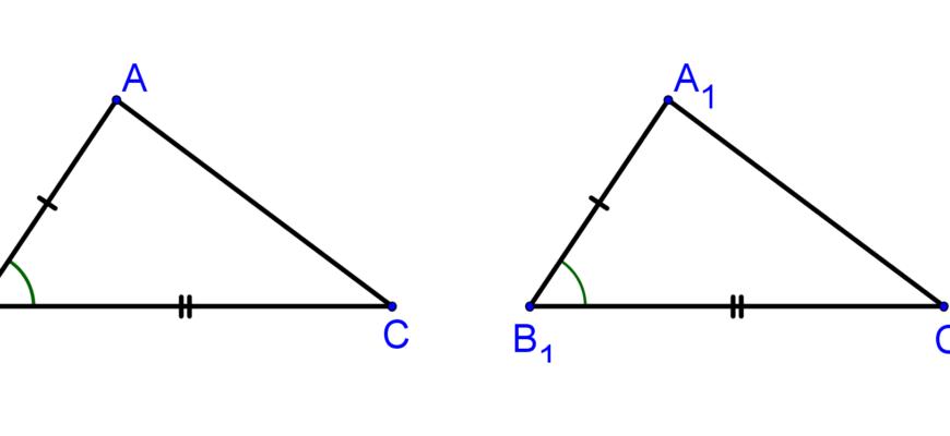 Задачи на первый признак равенства треугольников