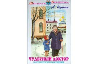 Произведение Александра Куприна «Чудесный доктор»