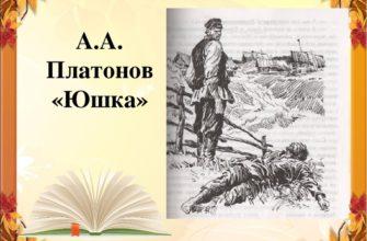 Произведение Андрея Платонова «Юшка»