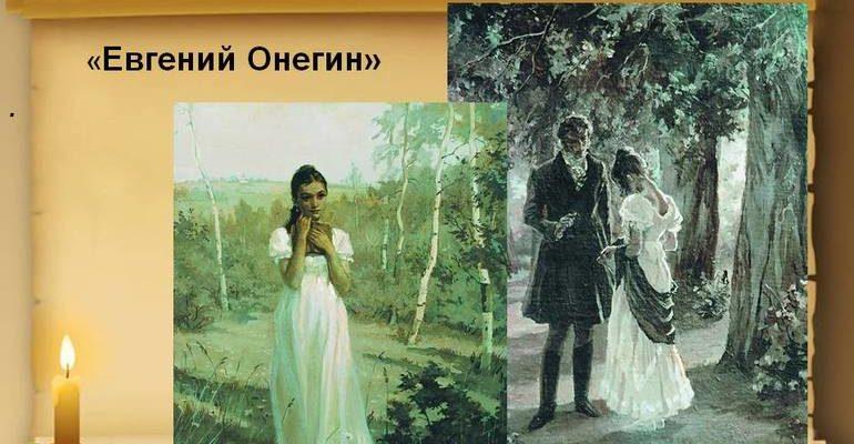 Произведение «Евгений Онегин»