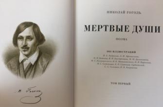 Произведение Гоголя «Мертвые души»