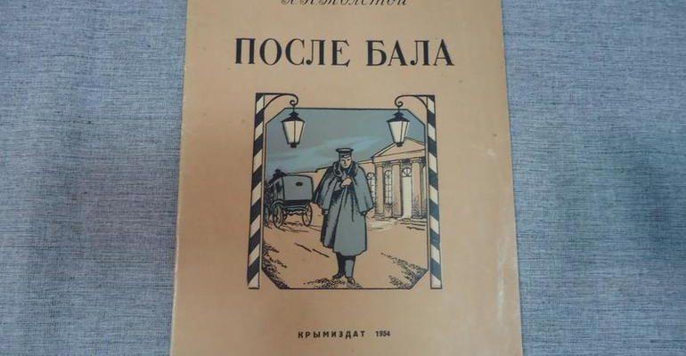 Произведение Л. Н. Толстого «После бала»