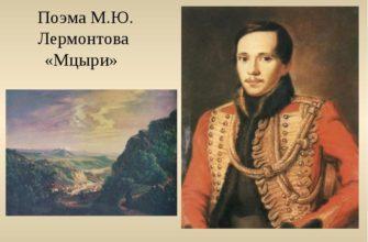 Произведение М. Ю. Лермонтова «Мцыри»