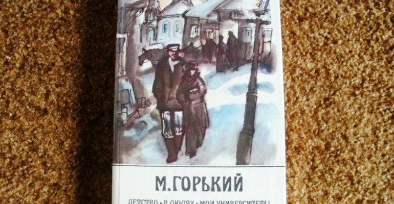 Произведение «Мои университеты» Горького