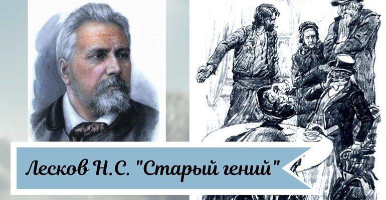 Произведение Н. С. Лескова «Старый гений»