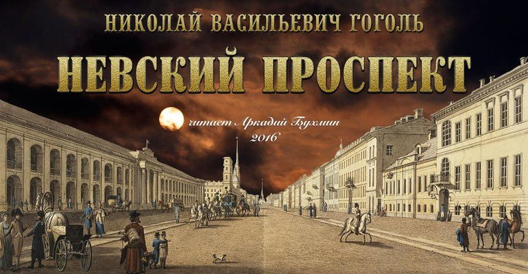 Произведение Н. В. Гоголя «Невский проспект»