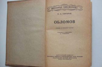 Произведение «Обломов» Гончарова