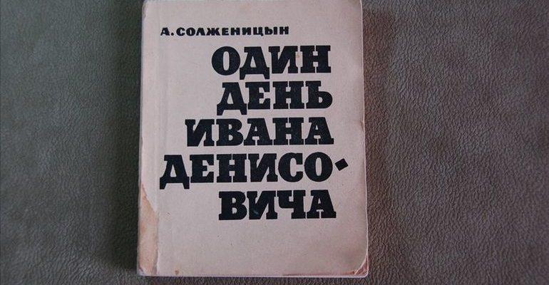 Произведение «Один день Ивана Денисовича»