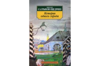 Произведение Салтыкова-Щедрина «История одного города»