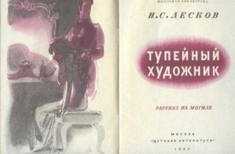 Произведение «Тупейный художник» Николая Лескова