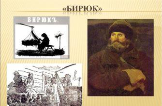 Произведение Тургенева «Бирюк»