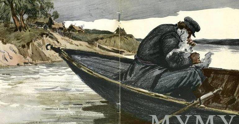 Произведение Тургенева «Муму»