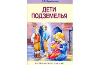 Произведение В. Короленко «Дети подземелья»