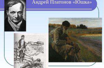 Произведение «Юшка» А. Платонова