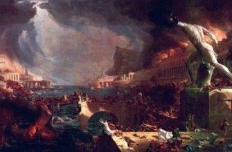 Распад Римской империи