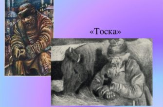 Рассказ Антона Чехова «Тоска»