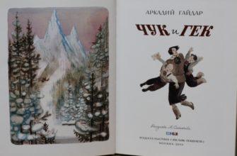 Рассказ Аркадия Гайдара «Чук и Гек»