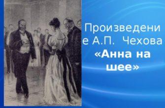 Рассказ Чехова «Анна на шее»