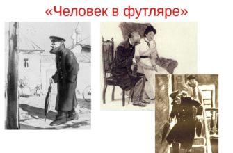 Рассказ Чехова «Человек в футляре»