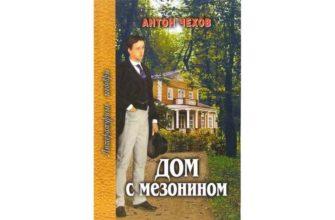 Рассказ Чехова «Дом с мезонином»